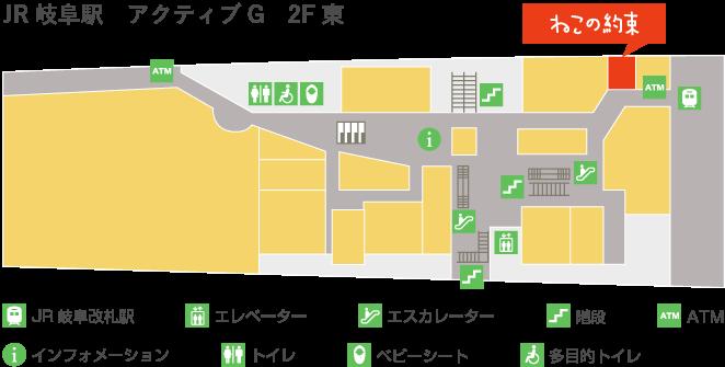 JR岐阜駅 アクティブG ねこの約束マップ
